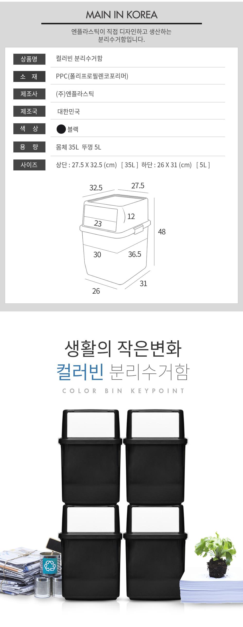 컬러빈_블랙