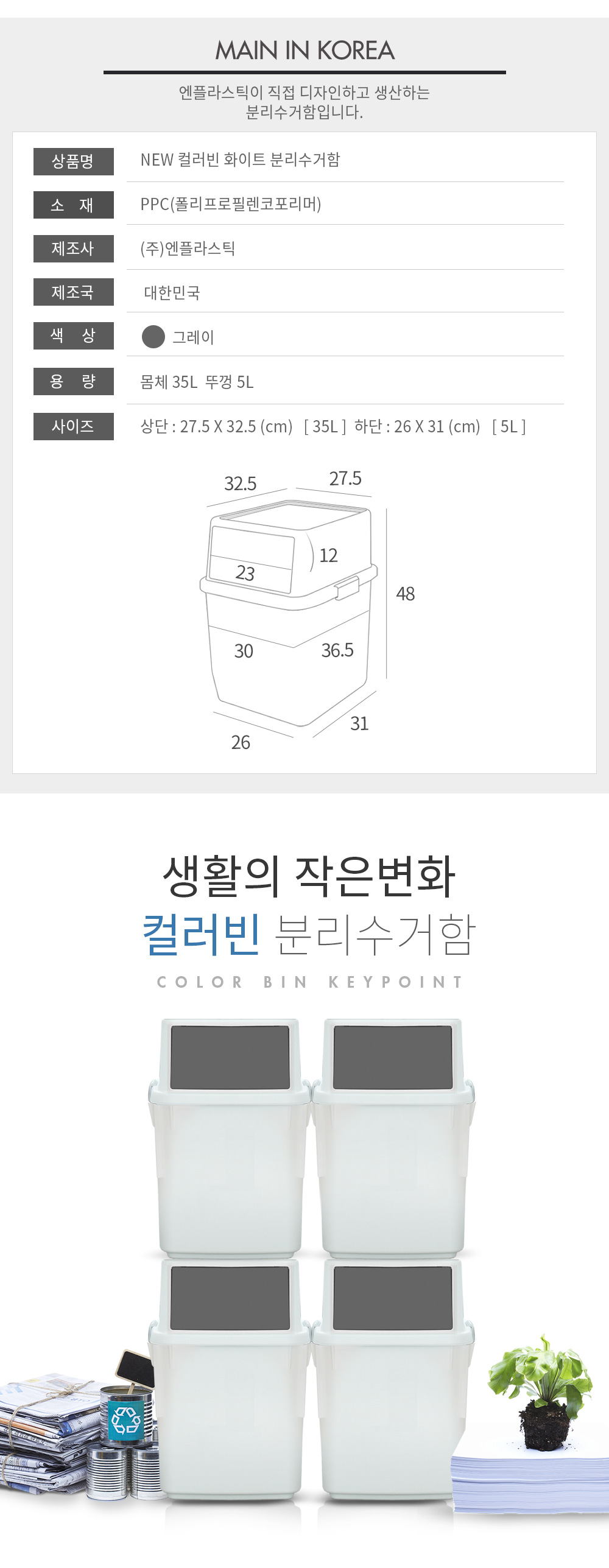 컬러빈_그레이