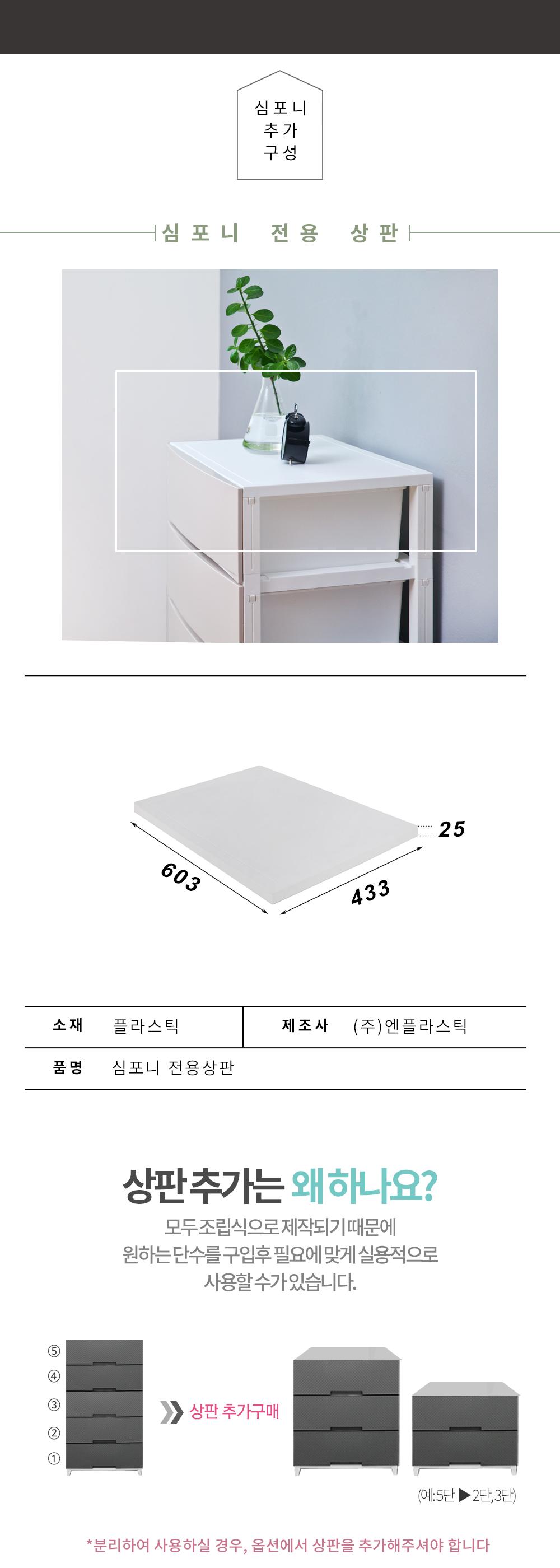 심포니서랍장 상판